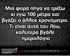 Funny Greek Quotes, Funny Picture Quotes, Funny Photos, Stupid Funny Memes, Funny Shit, Funny Stuff, Bring Me To Life, Clever Quotes, Just For Laughs
