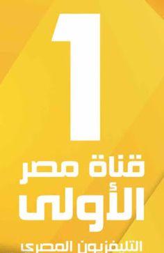 تردد القناة الاولى قناة مصر الاولى 2018 Misr AL Oula HD Frequency قناة-مصر-