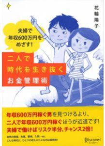 부부 연수입 600 만엔을 목표 둘이서 시대를 살아가는 돈 관리 술