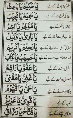 Asma al husna part Duaa Islam, Islam Hadith, Allah Islam, Islam Quran, Alhamdulillah, Pray Allah, Prayer Verses, Quran Verses, Quran Quotes