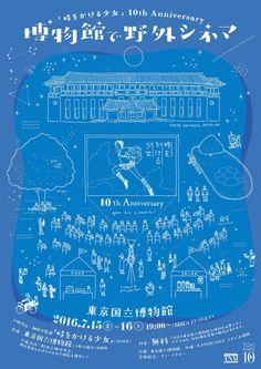 アニメーション監督・細田守さんの代表作『時をかける少女』が、映画の舞台となる東京国立博物館にて、特別企画「時をかける少女×東京国立博物館」を実施することがわかった。これは、同作の公開から10周年を記念した企画。野外上映を行う「博物館で野外シネマ」...