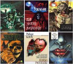 Роберт Блох - Сборник сочинений - 94 книги (1967-2016) FB2
