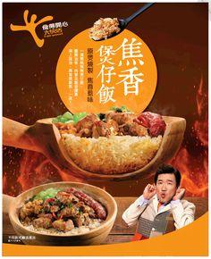 Food Graphic Design, Food Poster Design, Menu Design, Food Design, Food Branding, Logo Food, Food Promotion, China Food, Western Food