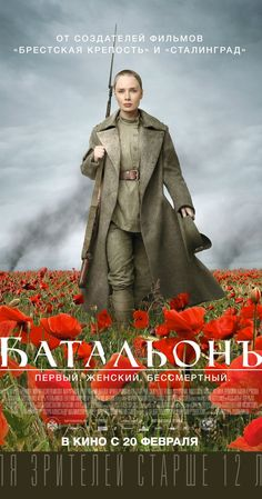 Russia,1917, WWI.This is the story of the 1st Russian Women's Battalion of Death,formed as part of an ill-conceived propaganda ploy by the Russian Provisional Government in late May of 1917.Monarch has abdicated. In trenches,were the confrontation with Germans lasts for several years,Bolsheviks are very active with their propaganda.They call for making peace with enemy. Russian officers can actually do nothing without approval of so-called Soldiers Committees...