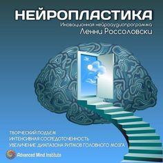 Медитативная программа - Нейропластика