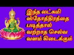சோடச லட்சுமி சுலோகங்கள்- Lakshmi Sologam - Sattaimuni Nathar - Siththarkal - YouTube Vedic Mantras, Hindu Mantras, Om Ganesh, Hindu Rituals, Devotional Quotes, Chakra, Pray, Meditation, Youtube