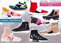 На какие кроссовки стоит обратить внимание? — это футуристические и стилизованные сникерсы, сделанные из плотных разноцветных резинок, также кроссовок-чулок, однотонный, со спортивным акцентом, или с вышивками ручной работы. Такая обувь будет модна и весной-летом 2019, поэтому смело инвестируйте в то, что больше всего понравится!