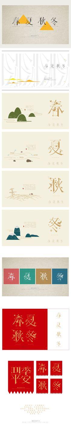 文字 Fall Nails fall nails on brown skin Gfx Design, Word Design, Layout Design, Lettering Design, Branding Design, Japanese Graphic Design, Typography Logo, Chinese Typography, Calendar Design