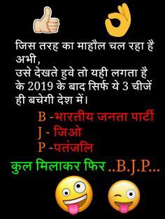 Most Funny Jokes In Gujarati : funny, jokes, gujarati, Funny, Ideas, Funny,, Gujarati, Quotes,, Jokes