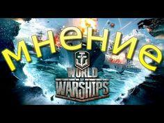 World of Warships - мнение (Мой ник в игре Maxim 10000)