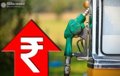 #FuelPrice: आज आमजनों को एक लीटर पेट्रोल के लिए चुकाना होगी ये कीमत, जानें आपके शहर के दाम आगे पढ़े..... #TodayFuelPrice #FuelPriceinIndia #IndiaFuelPrice #PetrolPrice #DieselPrice #PetrolDieselPrice #BusinessNews