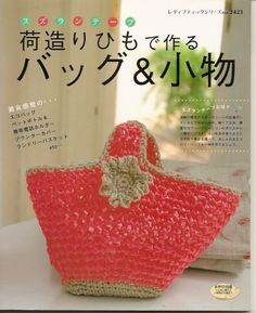 Taobao  Japan Edition of the DIY crochet book straw bags P83-updated March 11 china english wholesale