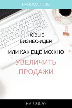novyye-biznes-idei-ili-kak-yeshche-mozhno-uvelichit'-prodazhi