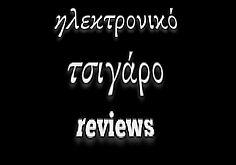Ηλεκτρονικό τσιγάρο reviews, tips - chat ατμιστών: Ηλεκτρονικό τσιγάρο χωρίς νικοτίνη
