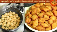 Shankarpali Recipe | खुसखुशीत परफेक्ट शंकरपाळ्यांसाठी या दोन महत्वाच्या टिप्स | Shakkar Para - YouTube Diwali Snacks, Diwali Food, Diwali Special Recipes, Recipes In Marathi, Gold Mangalsutra Designs, Almond, Deserts, Dishes, Hot