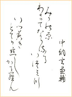 """Japanese poem by Fujiwara no Kanesuke from Ogura 100 poems (early 13th century) みかの原 わきてながるる 泉川 いつ見きとてか 恋しかるらむ """"Over Mika's plain, / Gushing forth and flowing free / Is Izumi's stream / I do not know if we have met / Why, then, do I long for her?"""" (calligraphy by yopiko)"""