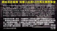 PassionTimes.hk - 熱血時報 網絡流言瘋傳 阻大馬華人出席反舞弊集會