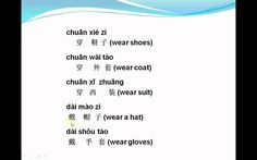 """Mandarin Chinese-Lesson104--The difference between """"chuān,穿"""" and """"dài,戴"""" in Chinese   Hi, my dear friends. I just update my Chinese language Learning program. Please check the new lesson! http://youtu.be/goC0MnHMmq0, this lesson is about the difference between """"chuān,穿"""" and """"dài,戴"""" in Chinese. You can find the text at: http://aboutthechineselanguage.blogspot.com/"""
