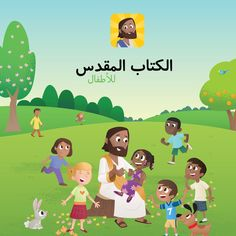 Now for the first time ever, your children can experience the Bible App for Kids in Arabic! Together with our partner OneHope, we want as many kids as possible to have the opportunity to fall in love with God's Word in their own heart language. The Bible App for Kids is also available in Brazilian Portuguese, Chinese, Dutch, English, French, German, Korean, Russian, and Spanish — with many more languages still to come!