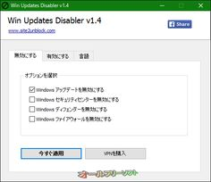 Win Updates Disabler 1.4  Win Updates Disabler--無効にする--オールフリーソフト