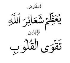 فريضة تحيط ونغفل عنها! 2789a4f0e1fecb8d1dfe4bb3a763865a--islamic-designs-quran-verses.jpg