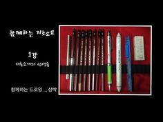 함께하는 기초 소묘 _ 1강 _ 재료준비와 선연습 _ 샴박 - YouTube