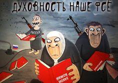 Неведомое Православие и ведомая Россия | EX-Фарисей