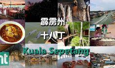 霹雳州十八丁(Kuala Sepetang)之一日游好去处