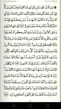 45 Best Holy Qurans Ayat Images Holy Quran Prayers