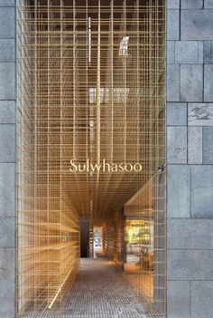 Sulwhasoo Flagship Store by Neri&Hu, Seoul, South Korea  Part of the facade and the interior composed of brass rods lattice creates a see-thorugh surface.