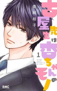 Furuya-sensei wa An-chan no Mono - MANGA - Lector - TuMangaOnline
