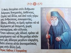 Λόγια Αγίων (ΚΤ) Orthodox Christianity, Greek Quotes, Savior, Philosophy, Believe, Prayers, Religion, Father, Poetry