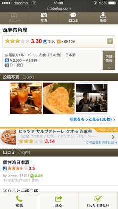 西麻布 日本酒バル 27時 日休
