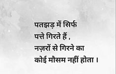 Love Poems In Hindi, Hindi Quotes, Definition Of Love, Myself Status, Meaningful Words, Good Morning Quotes, Good Thoughts, Attitude Quotes, True Quotes