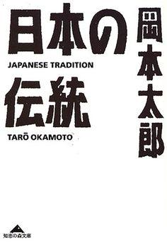 日本の伝統 (知恵の森文庫)   岡本 太郎 http://www.amazon.co.jp/dp/4334783562/ref=cm_sw_r_pi_dp_Tabvxb15DBJXY