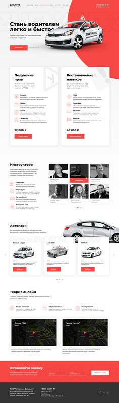 Juri Danilow on Behance Design Web, Website Design Layout, Web Layout, Layout Design, Website Designs, Landing Page Inspiration, Ui Design Inspiration, Webdesign Layouts, Photography Website Design