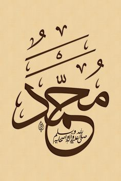 What are the significance of Reciting the Holy Quran? how to read a book pdf, bouquet of roses, pronunciation and quranmualim. Arabic Calligraphy Design, Arabic Calligraphy Art, Arabic Art, Islamic Wallpaper Hd, Font Art, Graffiti Lettering, Ramadan, Blog, Prophet Muhammad