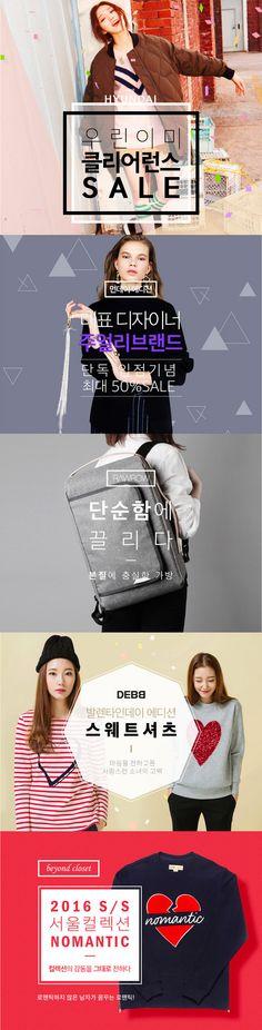 专题 #banner# Web Design, Web Banner Design, Page Design, Korean Design, Asian Design, Web Layout, Layout Design, Pop Up Banner, Event Banner