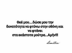 Big Words, Greek Quotes, New Me, Favorite Quotes, Life Is Good, Funny Quotes, Lol, Humor, Betty Boop