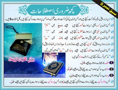 Tajweed Rules In Urdu-harakat signs-tanween signs-Madda Letters-Leen letters How To Read Quran, Learn Quran, Quran Urdu, Islam Quran, Islamic Knowledge In Urdu, Online Quran Reading, Black Magic For Love, Tajweed Quran, Picture Folder