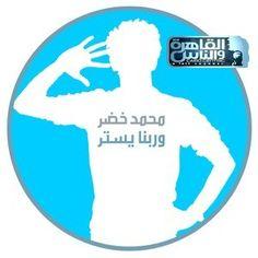 FREE DOWNLOAD Ringtone Rabbena Yostor موسيقى مصطفى الحلواني خضر و ربنا يستر
