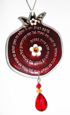 Home Blessing  Pomegranate by MUSEJUDAICA on Etsy, $32.00