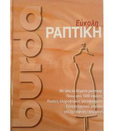 Ένα εξαιρετικό βιβλίο για την ραπτική.Εύκολη κατανόηση μέσα από 950 εικόνες.Το βιβλίο είναι γραμμένο στα Ελληνικά.