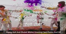 Happy Holi Status with Photos : Read And Share Best Happy Holi And Happy Dhuleti Wishes Greeting Cards. Find Top Happy Holi Shayari With I. Happy Holi Shayari, Happy Holi Quotes, Happy Holi Greetings, Happy Holi Wishes, Happy Holi Images Hd, Happy Holi In Advance, Happy Holi Status, Happy Holi Photo, Holi 2018