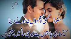 Lovely Poetry, Roman Urdu poetry for Lovers, Roman Urdu Love Poetry: mehsoos na honay daina | Romantic Poetry