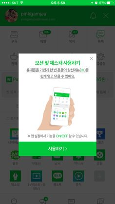 Mobile Pop up UI