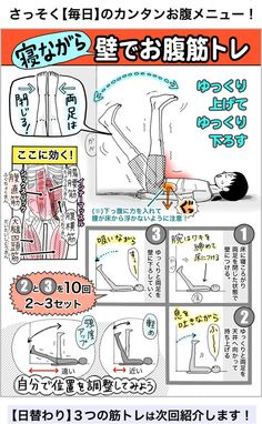 Pin on ダイエット Ideal Body, Nice Body, Home Health, Health Diet, Fitness Diet, Health Fitness, Yoga Diet, Makeup Training, Body Makeup