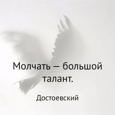 The Words, Cool Words, Russian Quotes, Motivational Quotes, Inspirational Quotes, Aesthetic Words, Psychology Quotes, Motivation Psychology, Some Quotes
