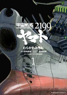 人類滅亡の危機に瀕した地球を救うため、遥か銀河の彼方イスカンダルへ向けて、ヤマトが旅立つ! 最新ビジュアルと再構築されたストーリーで21世紀に蘇った「宇宙戦艦ヤマト2199」のコミック版第1巻登場!  read more at Kobo.