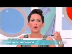 Η Ειρήνη Χειρδάρη στην Ελένη - 03/06/13 - YouTube Youtube, Youtubers, Youtube Movies